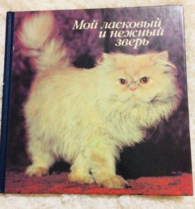 Книга «Мой ласковый и нежный зверь»