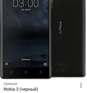 Нокиа 3