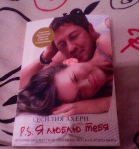 Книга Сесилии Ахерн