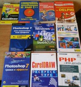 Учебники по программированию и Web дизайну