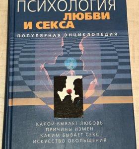 Книга о психологии