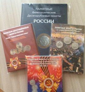 Книжки под юбилейные монеты