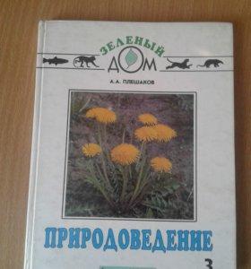 Учебник Природоведения 3 класса Плешаков