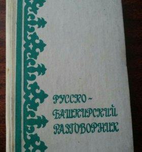 Карманный русско-башкирский разговорник