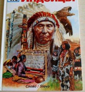 Книга об индейцах
