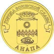 10 рублей Анапа (2014)