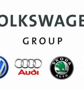 Диагностика автомобилей AUDI. Volkswagen. SKODA.