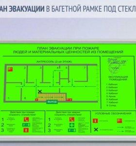 Планы эвакуации согласно требованиям ГОСТ