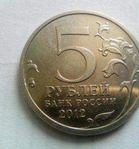 5 рублей. Бородинское сражение. Мешковая.