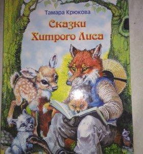 Книга Сказки хитрого Лиса