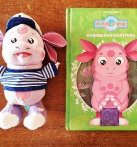 Лунтик игрушка и книга