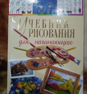 Учебник Рисования