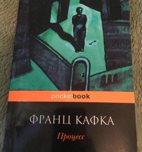 """Франц Кафка """"Процесс"""""""