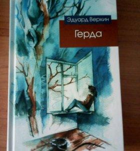 Книга «Герда»