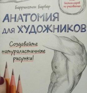 Анатомия для художников, Баррингтон Барбер