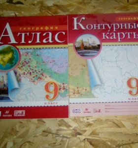 Атлас и контурные карты по географии 9 класс.