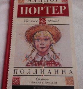 "Книга ""Поллиана"""