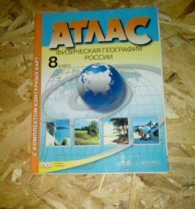 Атлас по географии за 8 класс. АСТ-ПРЕСС