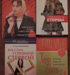 Книги про Стерв