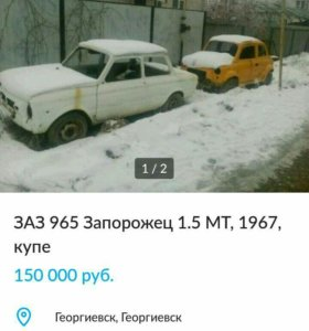 Заз 965,Заз 968.