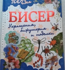 Книга о бисере