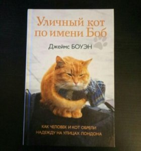 """Трилогия """"Уличный кот по имени Боб"""""""