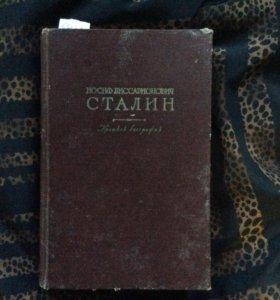 И.В.Сталин. Краткая биография. 1950 г.и.