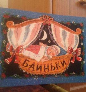 Новая книга Баиньки