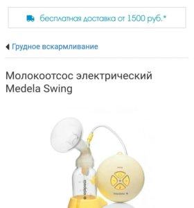 Medela swing электрический молокоотсос