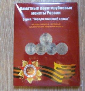 Альбом под серию монет ГВС