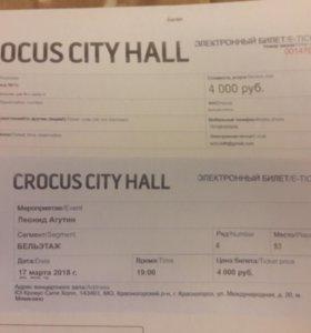 Билет на концерт Леонида Агутина