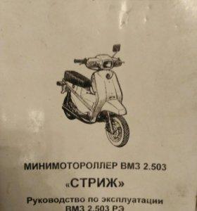Минимотороллер Вмз 2.503