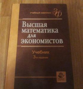 Книга Высшая математика для экономистов