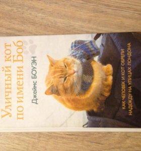 """Книга """"Уличный кот по имени Боб"""""""