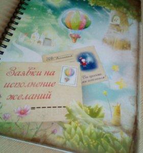 Блокнот (ежедневник)