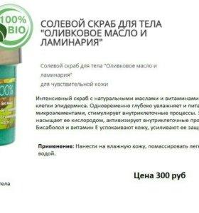 """Солевой скраб для тела """"Оливкое масло и ламинария"""""""
