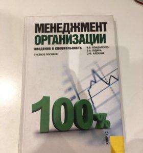Менеджмент организации и бух.учет в торговле