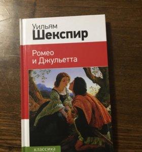 Уильям Шекспир , Ромео и Джульетта