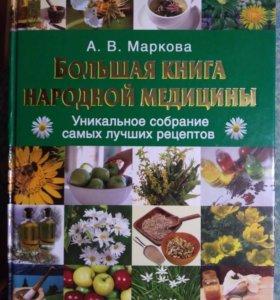 Большая книга народной медицины. А.В.Маркова