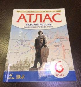 Атлас (история России)