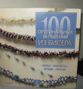 100- ОРИГИНАЛЬНЫХ УКРАШЕНИЙ ИЗ БИСЕРА