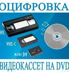 Оцифровка кассет на флешки и  DVD