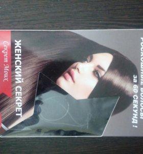 Волосы нарощенные!НОВЫЕ!!!2 упаковки