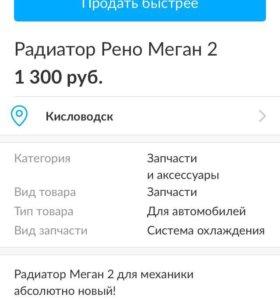Рено Меган 2
