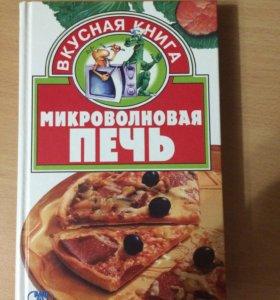 Книга рецептов для микроволной печи