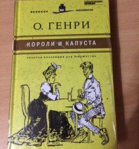 Книга О.Генри «Короли и капуста»