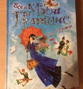Книга «Всё о Мэри Поппинс»