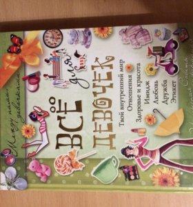 Книга «Всё для девочек»