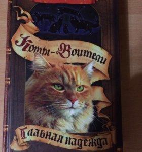 Книга «Кот -Воители.Главная Надежда»
