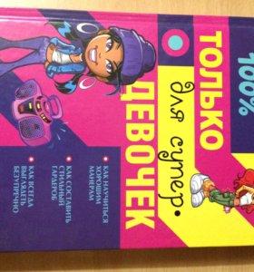 Энциклопедия«Только для супер-девочек»